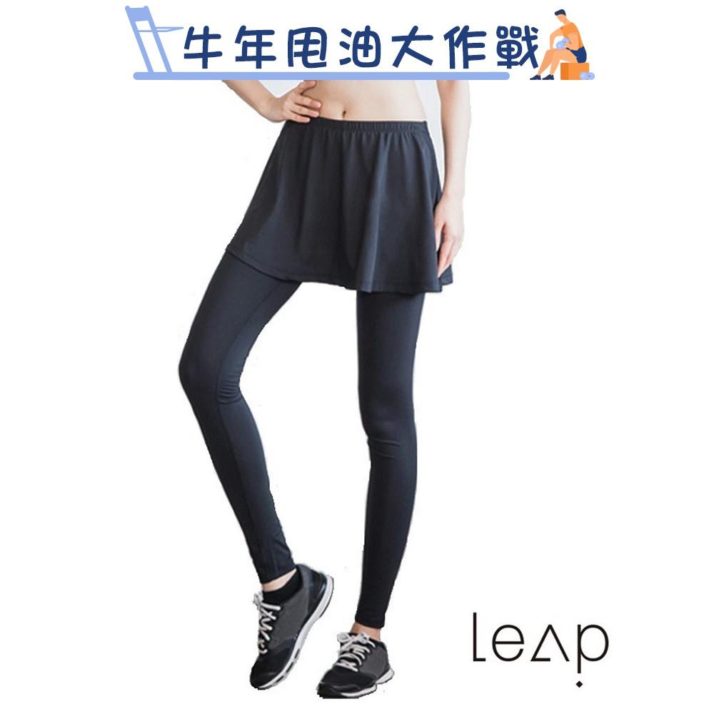[甩油作戰]【LEAP】兩件式機能型遮臀運動褲裙 (S/M/L/XL)《屋外生活》緊身褲裙