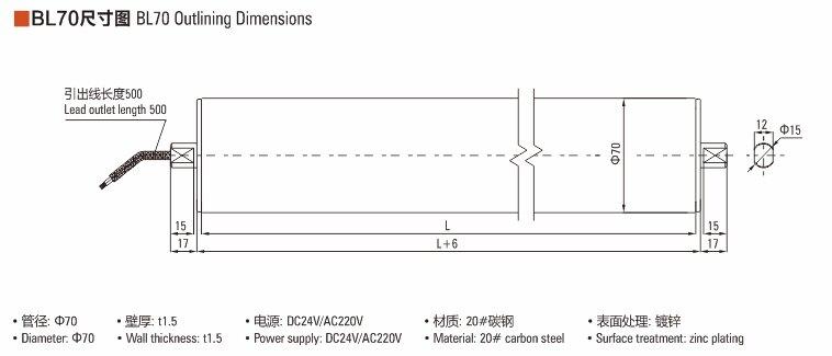 中大直流電動滾筒BL70/直徑70MM/智能稱重設備專用電動滾筒1入