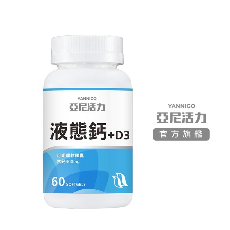 亞尼活力液態鈣+維他命D3膠囊食品│孕婦哺乳期營養