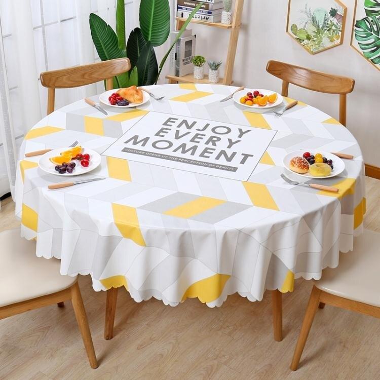 餐桌佈 北歐ins圓桌桌布防水防油免洗pvc大圓桌布防燙圓形餐桌墊家用台布 家家百貨