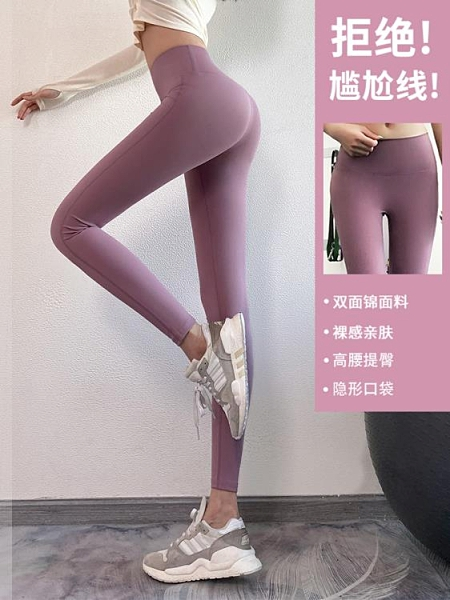 瑜伽褲女秋冬款瑜伽服高腰提臀緊身彈力健身長褲跑步外穿運動套裝 茱莉亞嚴選