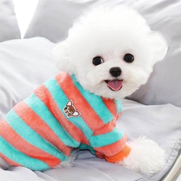 寵物衣服 寵物泰迪比熊博美雪納瑞貴賓約克夏小型犬貓咪幼犬奶狗狗衣服【快速出貨八折下殺】