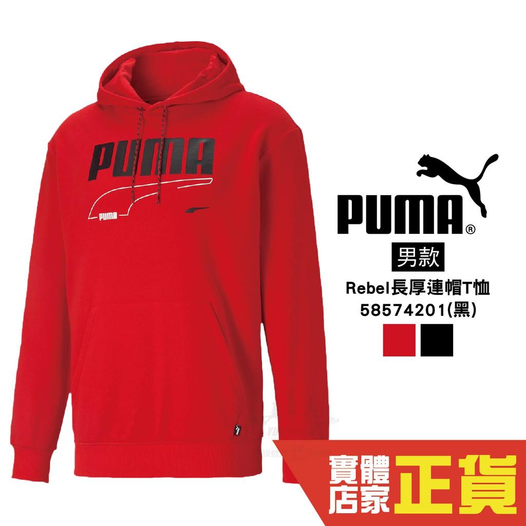 Puma 紅 男 長袖 連帽上衣 棒球 運動 慢跑 保暖 棉質 運動 休閒 柔軟 舒適 LOGO 58574211 歐規