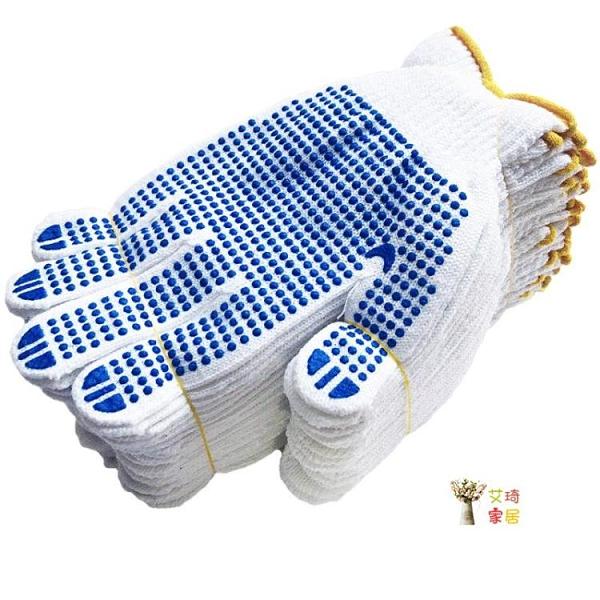 棉線手套 防滑點膠勞保顆粒手套加厚耐磨黃點珠透氣搬運干活工作藍點塑