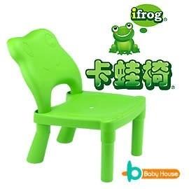 愛兒房BabyHouse  多功能卡蛙椅洗髮椅(iFROG) / 共五色