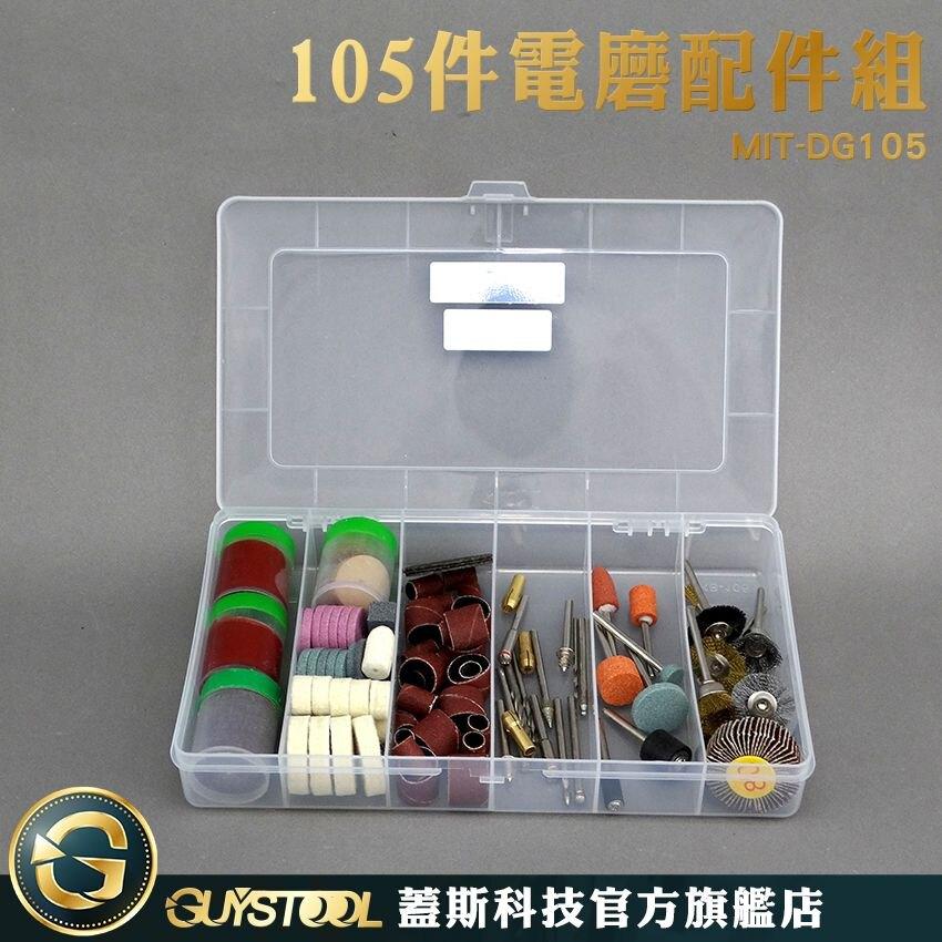 蓋斯科技 迷你電鑽配件 多功能研磨配件 打磨除鏽 雕刻鑽孔 MIT-DG105 105件電磨配件組 拋光