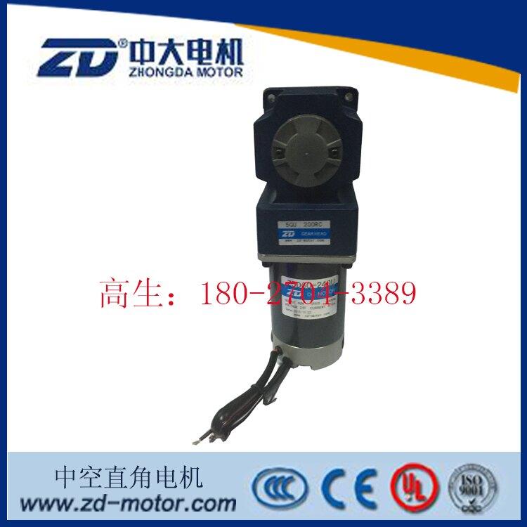 ZD中大60W24V直流減速電機Z5D60-24GU-30S/5GU150RC配中空減速箱1入