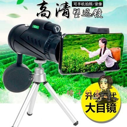 單筒望遠鏡 手機高清高倍微光夜視人體演唱會兒童拍照望眼鏡 家家百貨