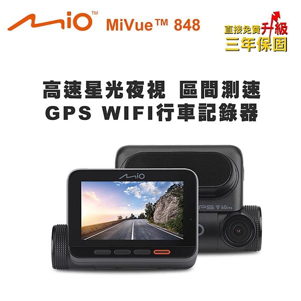 Mio MiVue 848 高速星光夜視 區間測速 GPS WIFI行車記錄器(送-16G卡+5好禮)【DouMyGo汽車百貨】