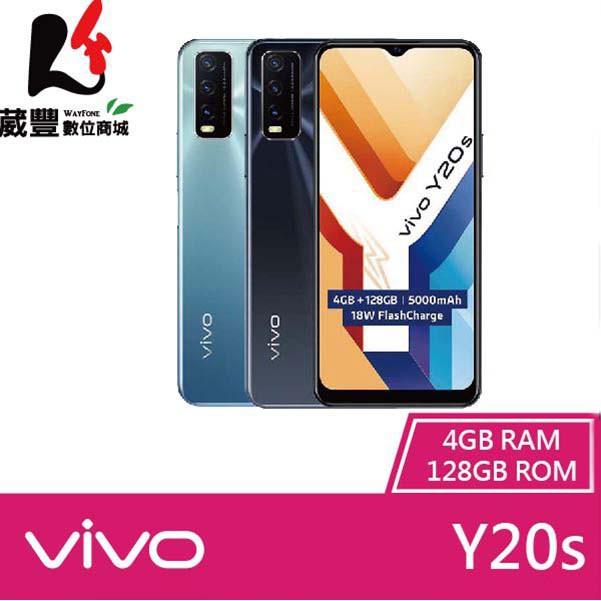 vivo Y20s 4G/128G 6.51吋智慧型手機【贈多重好禮】【葳豐數位商城】
