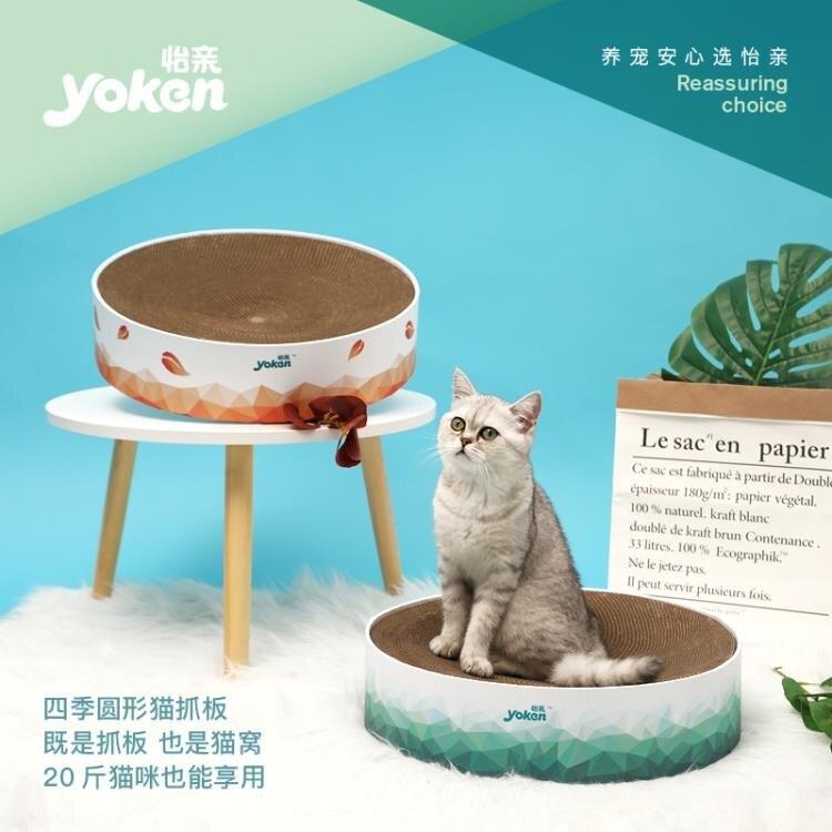 貓抓板 貓抓板瓦楞紙貓窩紙箱貓咪磨爪器耐磨寵物用品貓碗型貓爪板【天天特賣工廠店】