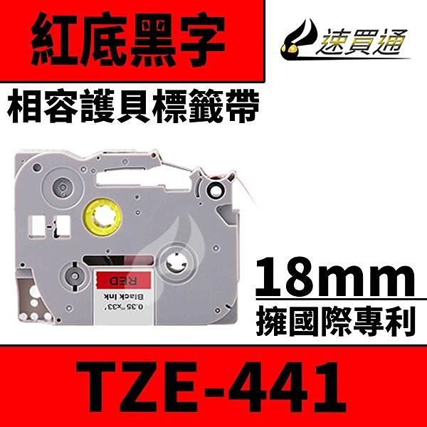 【南紡購物中心】【速買通】Brother TZE-441/紅底黑字/18mmx10m 相容護貝標籤帶