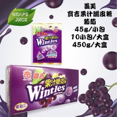 全新品現貨 義美寶吉果汁脆皮糖 葡萄 450g/大盒 45g/大盒 10小包/大盒 獨立小包裝 糖果 軟糖 香濃風味