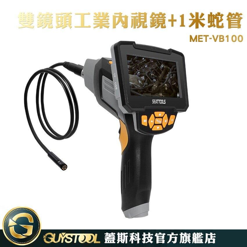 高清工業內窺鏡 內視鏡 防水 高畫質 汽修內視鏡 發動機 100cm蛇管 VB100 雙鏡頭管道探測儀 汽修