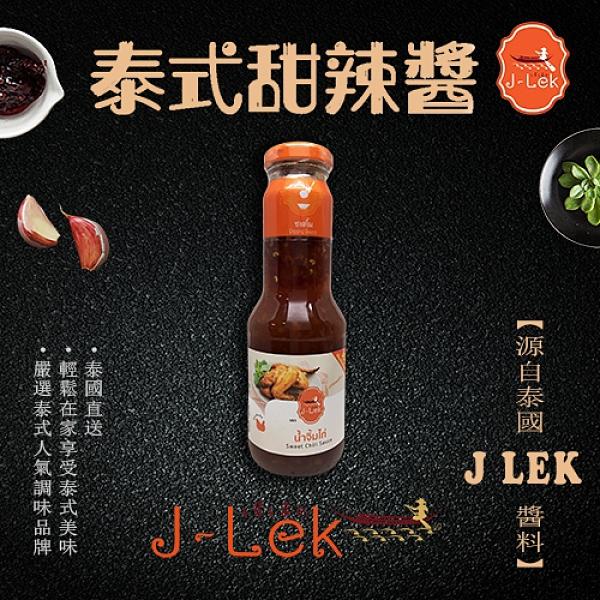 J LEK 泰式甜辣醬