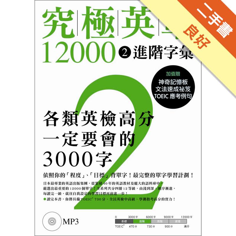 究極英單12000 (2):進階字彙[二手書_良好]8914
