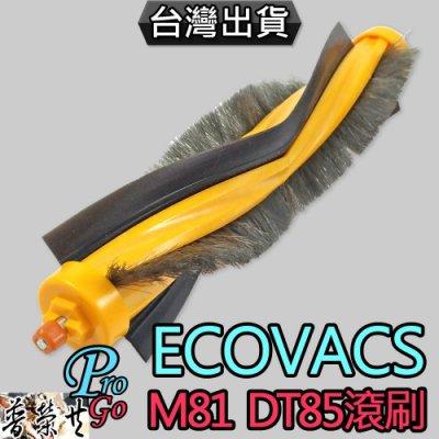 【ProGo】ECOVACS 科沃斯 濾網 抹布 邊刷 滾刷 掃地機 副廠耗材 地寶朵朵 DT85 DT85G M81