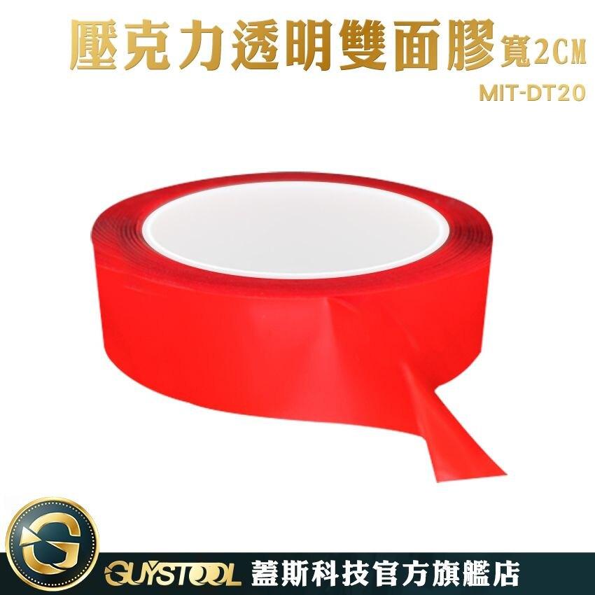 壓克力雙面膠 透明不留痕 膠帶 透明壓克力雙面膠 雙面膠 強力 固定牆面 DT20 萬能無痕雙面膠 無痕膠
