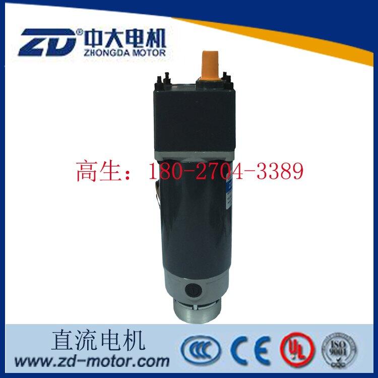 中大24V帶剎車直流減速馬達Z55D250-24GU-M-5GU30KB1入
