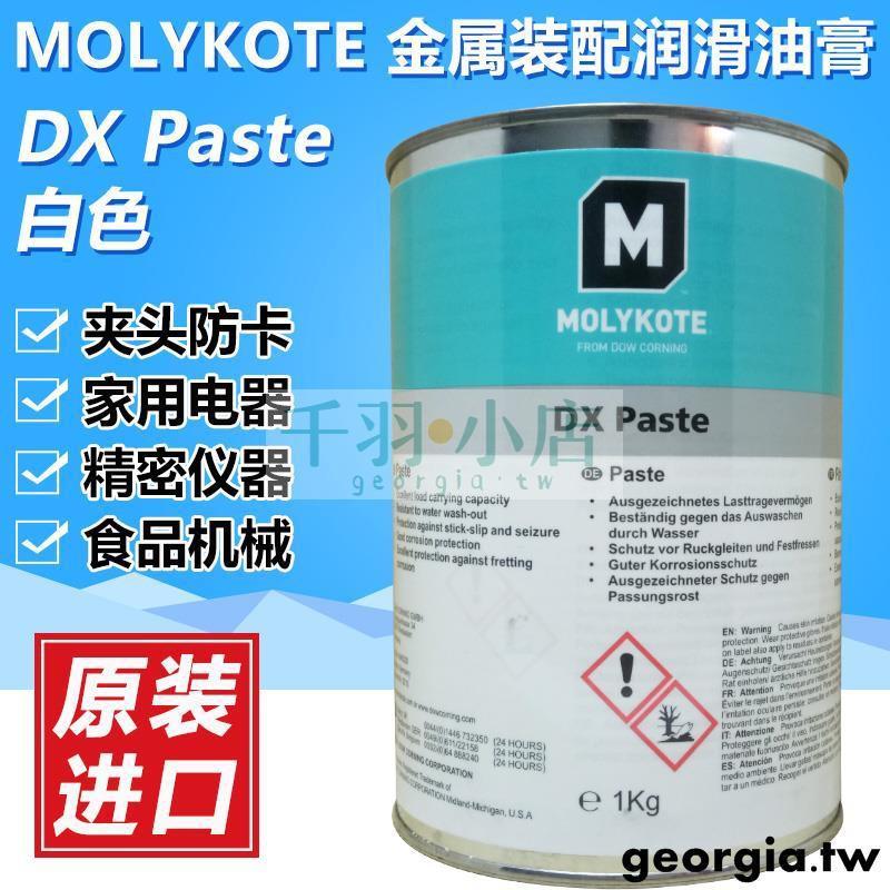 進口膠水|道康寧molykote DX Paste潤滑油脂軸承鉸鏈螺紋螺栓夾頭油脂膏劑