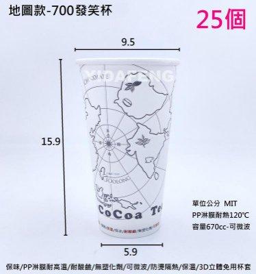 含稅25個【地圖款-700發笑杯】MIT發泡杯 冷熱共用杯 紙杯 PP可微波熱飲杯 防燙杯 雙層杯 咖啡杯 飲料杯