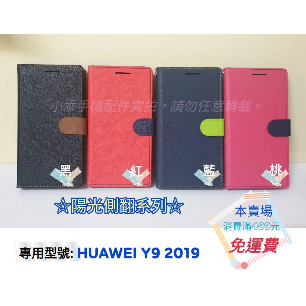 ◆陽光側翻系列◆ HUAWEI Y9 2019〈JKM-LX2〉側掀皮套 可站立書本皮套 內裝軟套保護套 手機套
