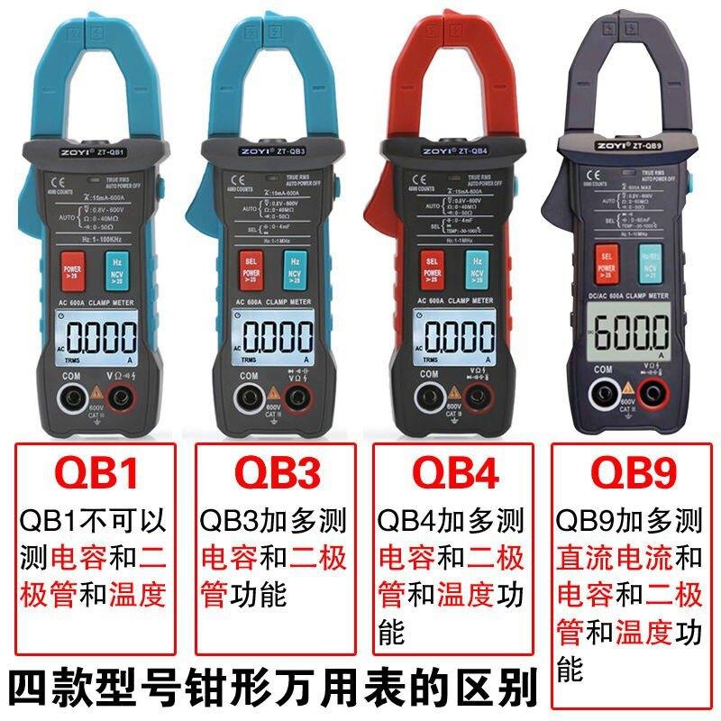 新店五折 眾儀鉗形萬用表全自動智能數字迷你袖珍電工家用防燒多功能鉗形表