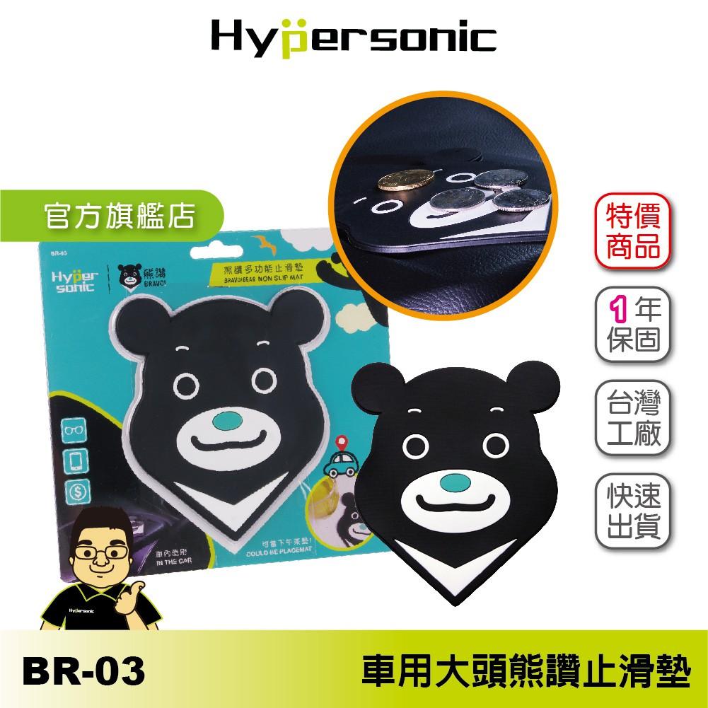 Hypersonic汽車用大頭熊讚多功能止滑墊/BR03(1入) 廠商直送