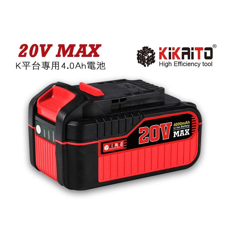 【機械堂】K平台專用 -20V 4000MAH配件下標區 加購區 K平台系列