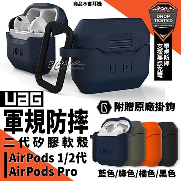 UAG 二代 耐衝擊 防摔殼 保護殼 軟殼 耳機殼 矽膠殼 適用於AirPods Pro 1代 2代