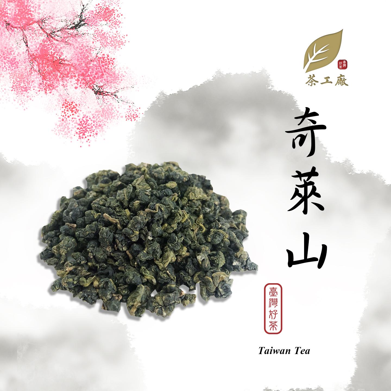 奇萊山茶  (半斤/一斤)