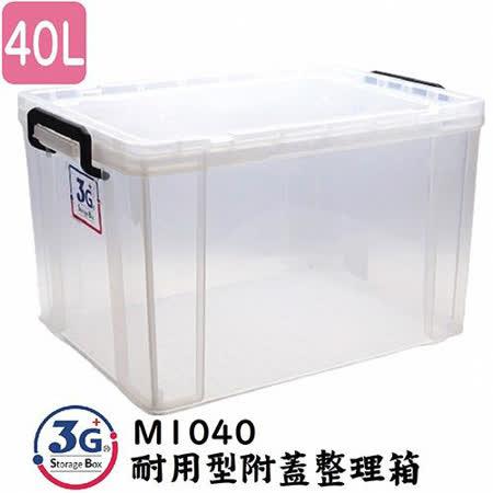 3G+ Storage Box M1040耐用型附蓋整理箱40L(1入)多用途收納整理箱 日式強固型 可疊 PP 掀蓋塑膠透明 防潮 收納箱 玩具 寵物箱 厚型 -透明色