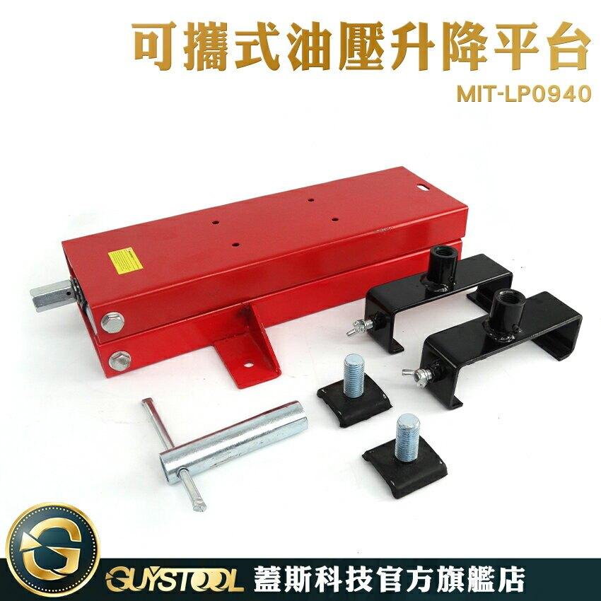 維修升降架 剪叉升降平台 液壓舉升機 支架維修台 MIT-LP0940 升降維修台 千斤頂