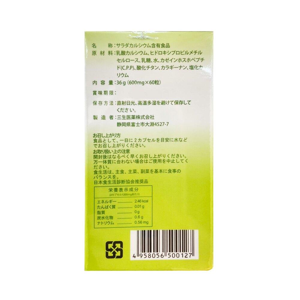 L型發酵離子鈣600mg 60粒(全素) (四入組)【合康連鎖藥局】