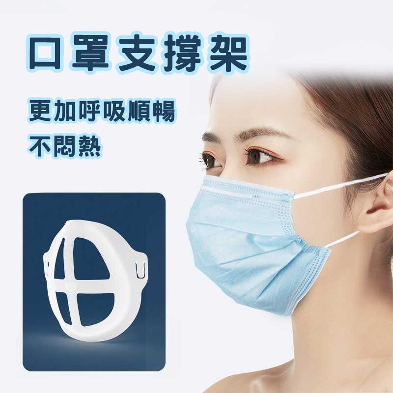 口罩 立體透氣口罩架 防悶口罩支架 3d 口罩支撐架 防脫妝 防悶熱 口罩立體支架 避免口鼻接觸 支