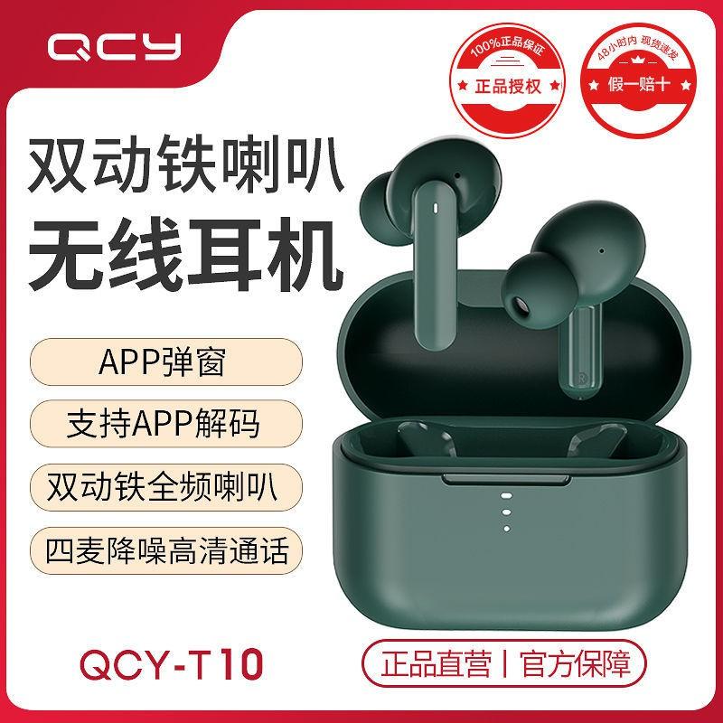 QCY T10雙動鐵真無線藍牙耳機運動跑步適用蘋果安卓男女超強續航~~