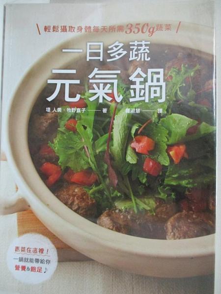 【書寶二手書T1/餐飲_KCT】一日多蔬元氣鍋:輕鬆攝取身體每天所需350g蔬菜..._堤人美