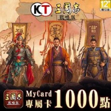 MyCard-三國志戰略版專屬卡(MyCard三國志戰略1000點)