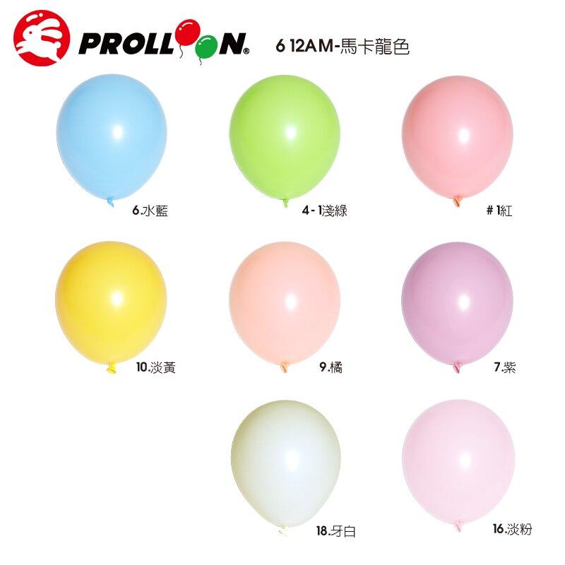 【大倫氣球】11吋馬卡龍色系 圓形氣球 20入裝 MACARON BALLOON 派對 佈置 台灣生產製造 安全玩具