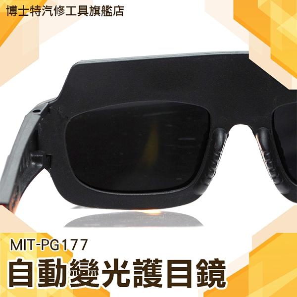 焊接眼鏡 防護眼睛 氬弧焊接 電焊防護 焊工防強光 焊工專用護目鏡 自動變光護目鏡焊帽眼鏡