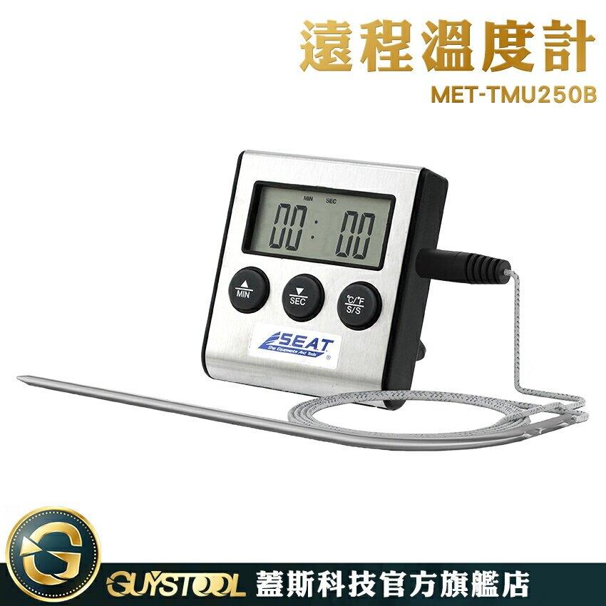 多功能烘焙溫度計 電子烤箱溫度計 食品油溫計 廚房烤箱烘焙 TMU250B 探針溫度計 測溫
