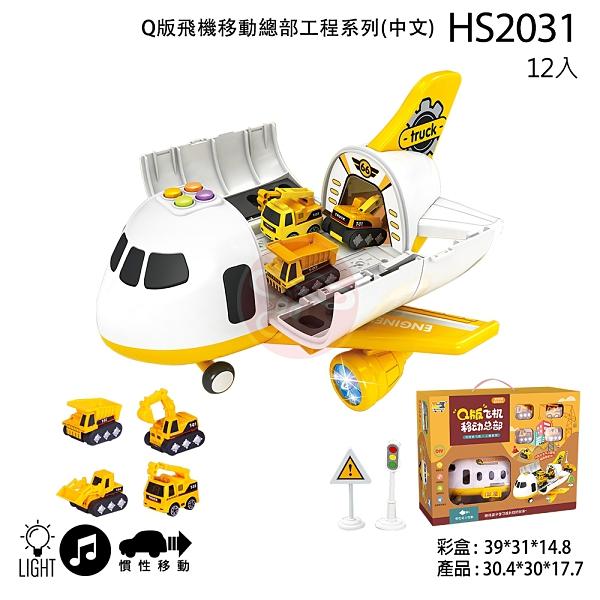 《 瑪琍歐玩具 》黃-Q版飛機工程系列 / JOYBUS玩具百貨