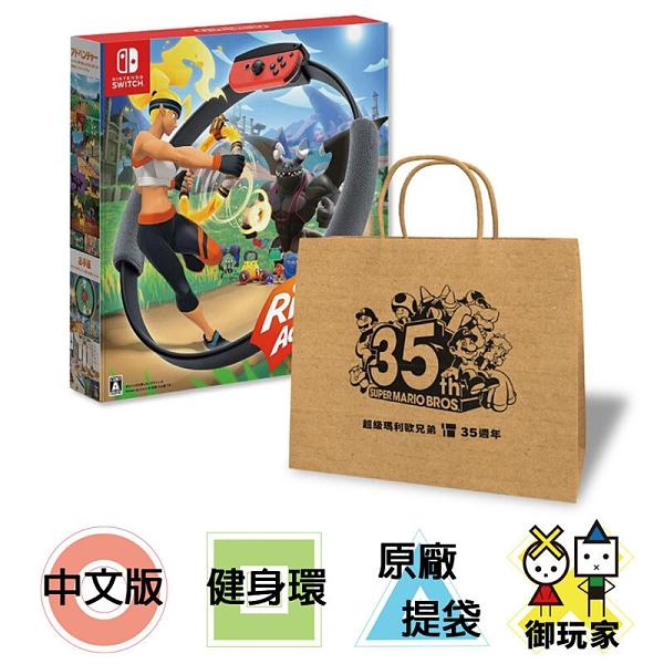 送原廠提袋 NS Switch 健身環大冒險中文版