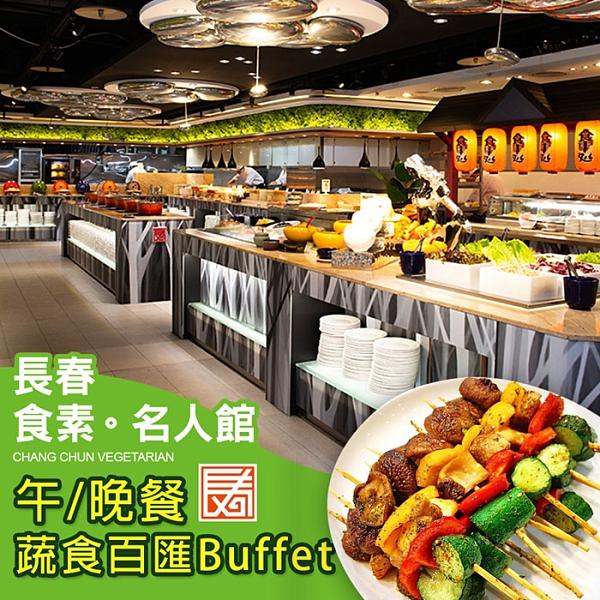 2張組↘【台北】長春食素名人館平假日自助午或晚餐蔬食百匯吃到飽