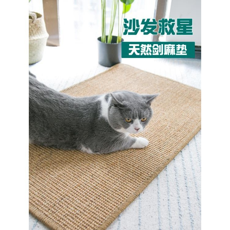 貓抓板劍麻墊貓抓板保護沙發貓抓墊磨爪器耐磨麻繩墊不掉屑玩具貓咪用品