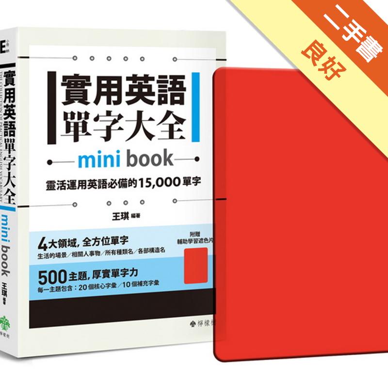 實用英語單字大全【mini book】:靈活運用英語必備的 15,000 單字[二手書_良好]7418