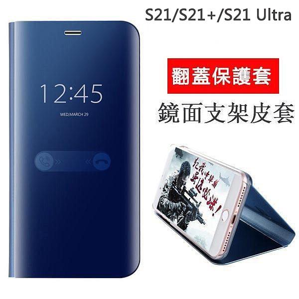 三星 S21+ S21 Ultra 手機套 翻蓋皮套 鏡面外殼 鏡面透明支架保護套 防摔保護殼 手機殼 支架支撐