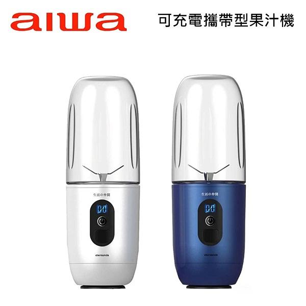 【高飛網通】 AIWA 愛華 PJ-882 雙杯隨身果汁機 免運 台灣公司貨 原廠盒裝
