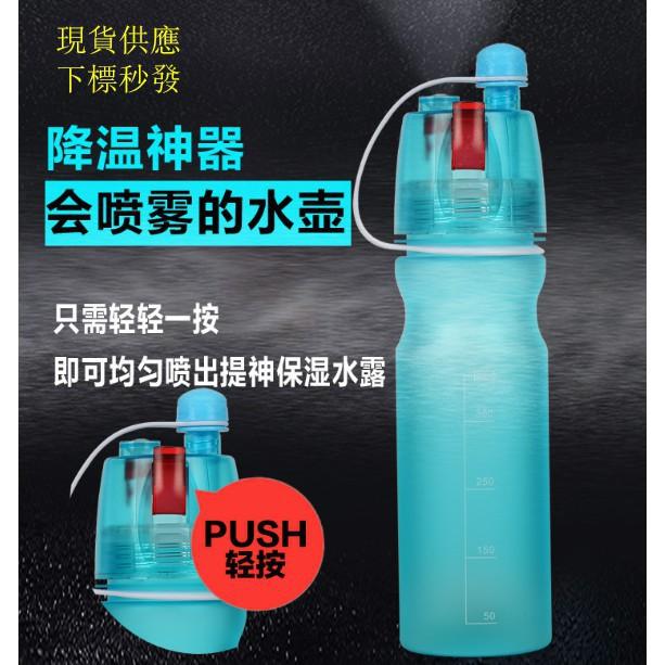 創意噴霧運動水壺 清爽噴霧運動水杯600ML 大容量食品級PC太空杯