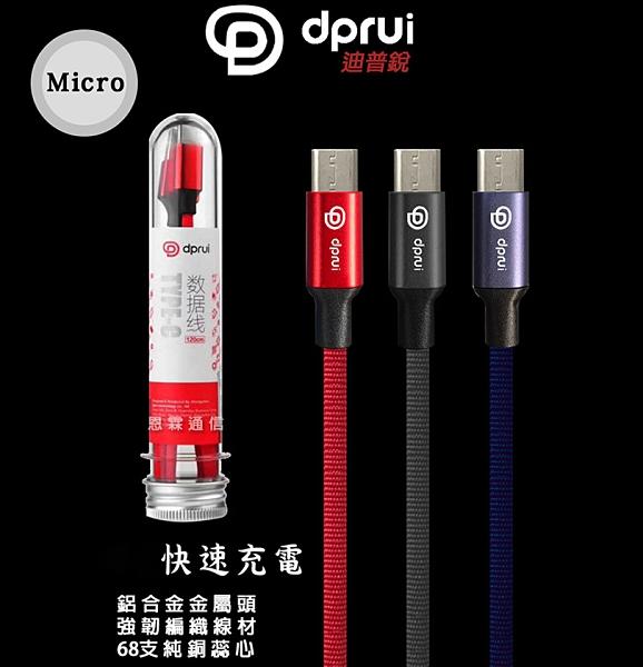 『迪普銳 Micro USB 尼龍充電線』OPPO A73 A73S A75 A75S A77 快充線 傳輸線 充電線